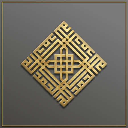 Arabic sacred calligraphy, geometric Kufi. Vector square lettering.