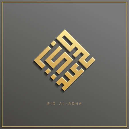 Arabic text, translated as Eid Al Adha  イラスト・ベクター素材