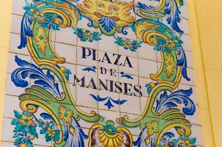 세라믹 타일 발렌시아, 스페인 Manises 광장의 거리 표지판 스톡 콘텐츠