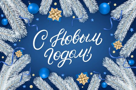 Happy New Year 2020 lettering text in russian.Russsian inscription with gift box, golden bow, ribbons, sparkling confetti and christmas tree branches on blue background. Realistic festive style. Vector Illusztráció
