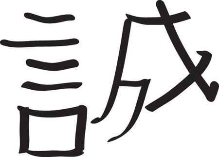 日本語の意味「真実」