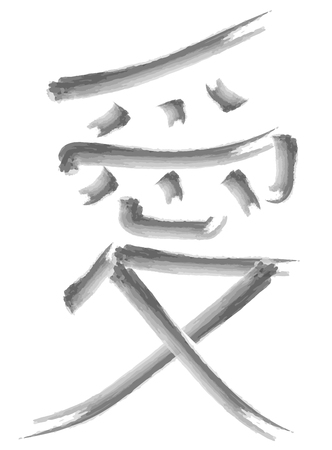 Hieroglyph with the meaning of love on a white background, calligraphy