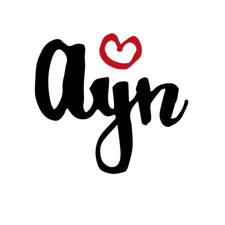 Female name Ayn. Hand drawn vector girl name. Drawn by brush words for poster, textile, card, banner, marketing, billboard. Vettoriali