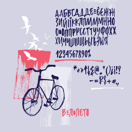 Cyrillic calligraphic alphabet. Vector cyrillic alphabet. Contains uppercase letters, numbers and special symbols. Illustration