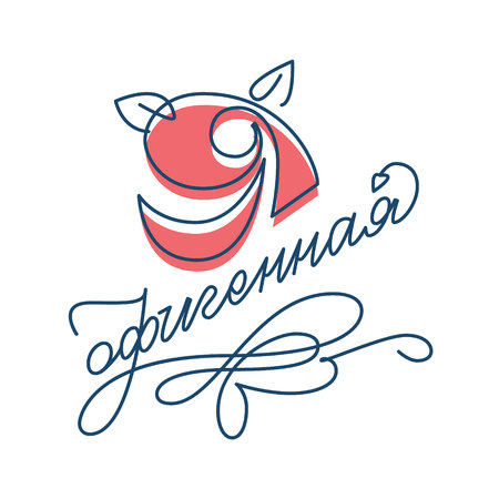 I am awesome lettering in Russian. Red and blue