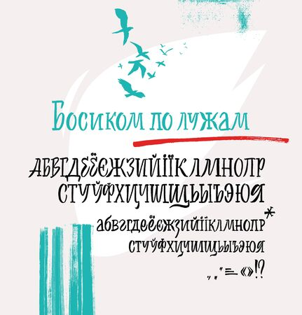 Cyrillic calligraphic alphabet. Vector cyrillic alphabet. Contains lowercase and uppercase letters, numbers and special symbols. 矢量图像