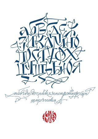 Poster with cyrillic alphabet. Modern revue of historical forms letters. Blue and red 矢量图像