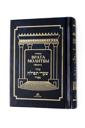 siddur: Gates of Repentance Complete Jewish Prayerbook