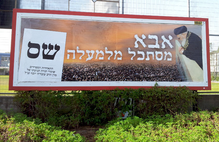 ultraorthodox: Rishon Le Zion, Israel - March 7, 2015: \Father traces from haven\ - election poster for Shas, featuring Rabbi Ovadia Yosef. Shas is an ultra-orthodox religious political party in Israel. Knesset (Parliament) election will be held in Israel on 17 Ma