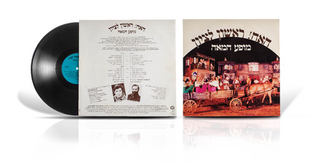 centennial: Rishon LeZion, Israel-July 23, 2016: Old vinyl album Hurray! Centennial celebrations of Rishon LeZion. LP record is compilation of 12 Hebrew songs. The disk was produced by Municipality of Rishon LeZion in 1982