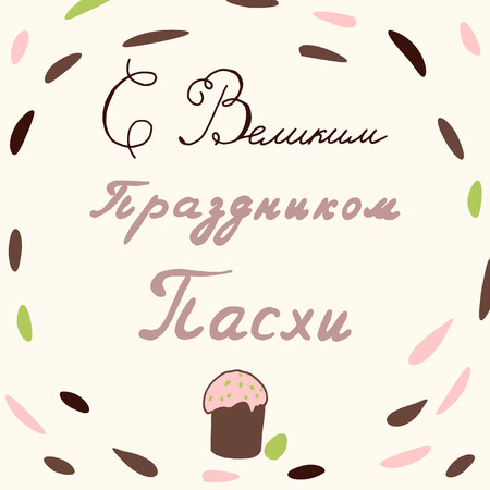 Russian lettering card. Title translated as Great Easter Holiday Illustration