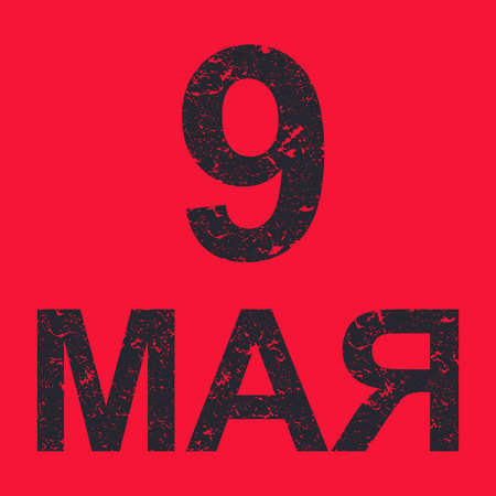 Date May 9 in grunge style on a red background. Date of memory. Banner, postcard. Russia. Illustration.