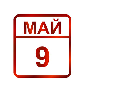 9 may.Victory day. Red calendar on a white background.Day on the calendar.Place for text. llustration.