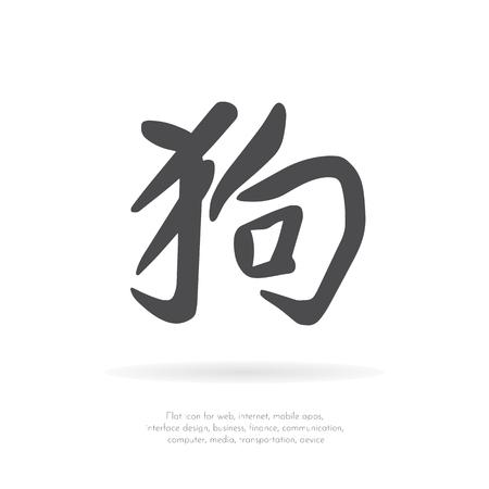 Chinese character dog. Illustration