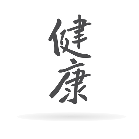 Chinese character health.