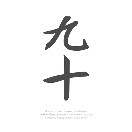 Chinese character ninety.