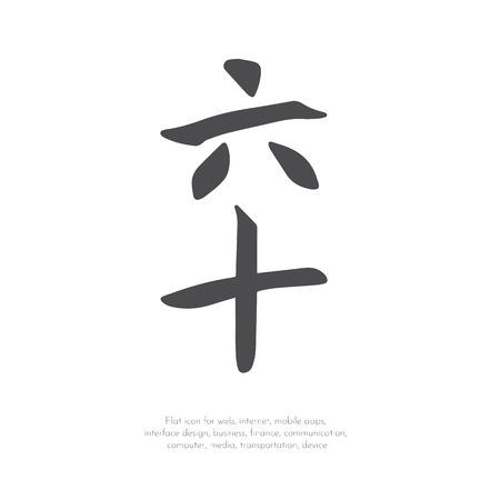 Chinese character sixty. Illustration