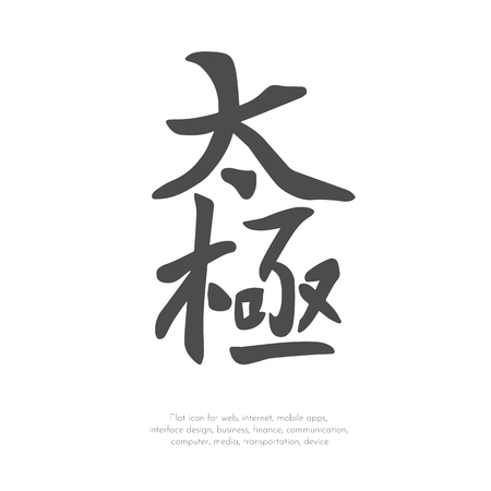 Chinese character tai chi. Illustration