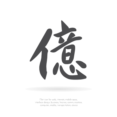 Chinese character ten billion. Ilustração