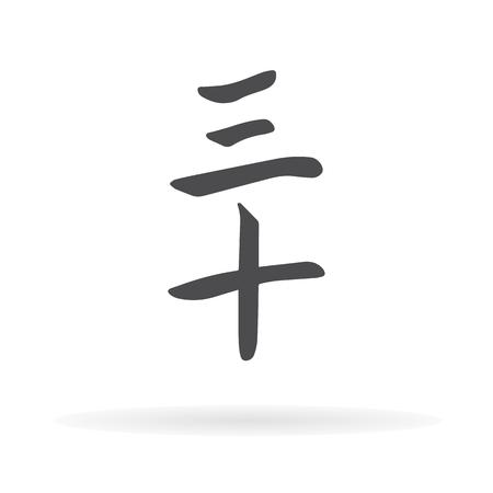 Chinese character thirty.