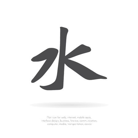 Chinese character water. Ilustrace