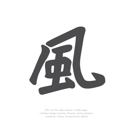 Chinese character wind. Ilustração