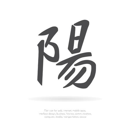 Chinese character yang.