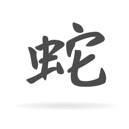Chinese character snake. Illustration