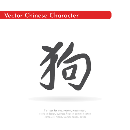 Chinese character dog. Illustration
