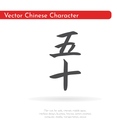 Chinese character fifty.  イラスト・ベクター素材