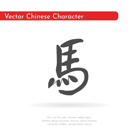 Chinese character horse. Illustration