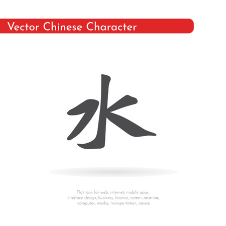 Chinese character water. Illustration