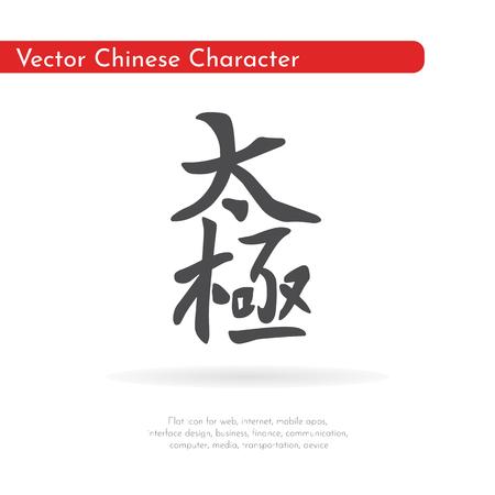 Chinese character tai chi. Illustration