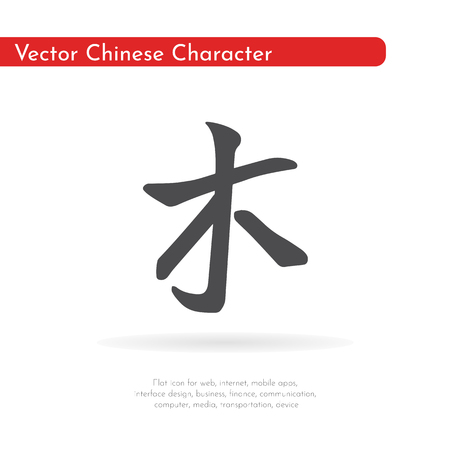 Chinese character tree. Illustration