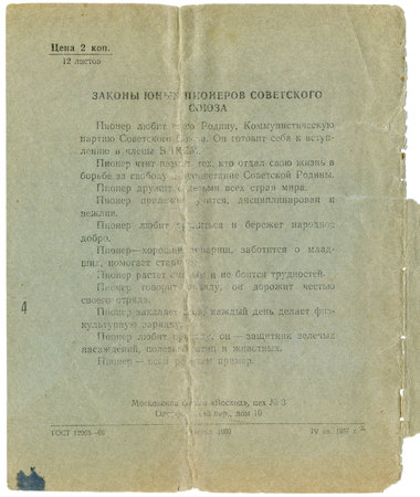 exercise book: Old exercise book with the laws of the Young Pioneers of the Soviet Union, USSR
