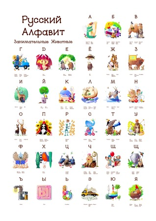 Russian Alphabet (Cyrillic, Slavic language) series of Amusing Animals. All 33 letters in one poster file. Abc collection. Wall art for kids. Baby pics. Hand drawn creatures. A1 format