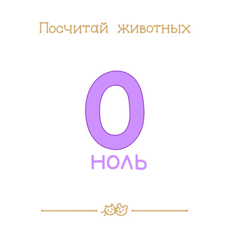 0 zero vector cartoon illustration. Learn counting with Russian series Count the Animals.