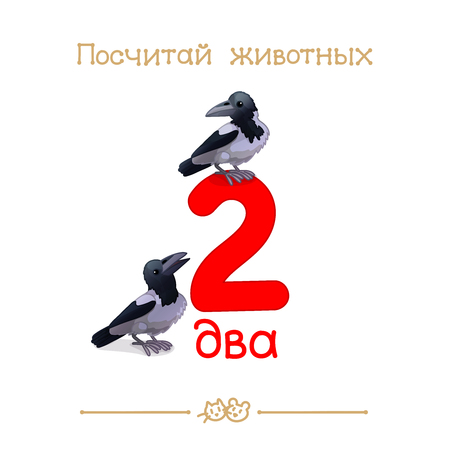 2 two vector cartoon illustration. Learn counting with Russian series Count the Animals.