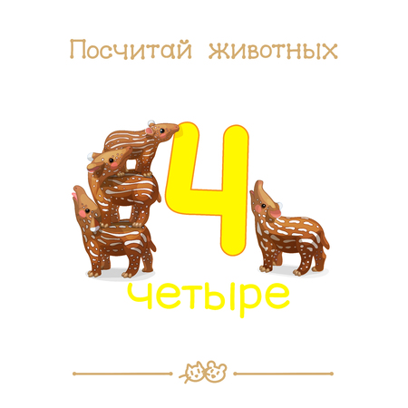 4 four vector cartoon illustration. Learn counting with Russian series Count the Animals.