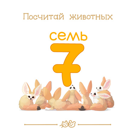 7 seven vector cartoon illustration. Learn counting with Russian series Count the Animals.