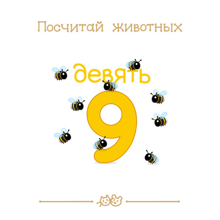 9 nine vector cartoon illustration. Learn counting with Russian series Count the Animals.