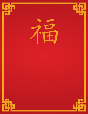 flier: Traditional Asian red and gold luck symbol design book cover or flier with space for text