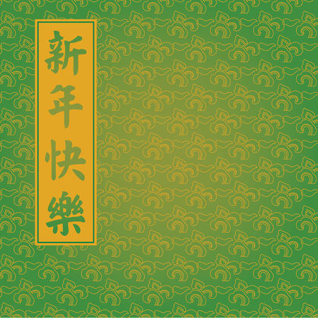 tradition: Chinese traditional green and gold clouds pattern background and banner with the Chinese characters for Happy New Year