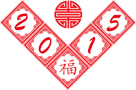 Traditional red Chinese New Year 2015 holiday ornament with the character for happiness Ilustração