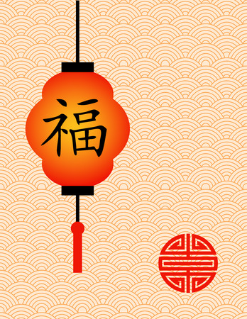 Traditional Chinese New Year holiday wave pattern background and lantern with the character for happiness Illustration