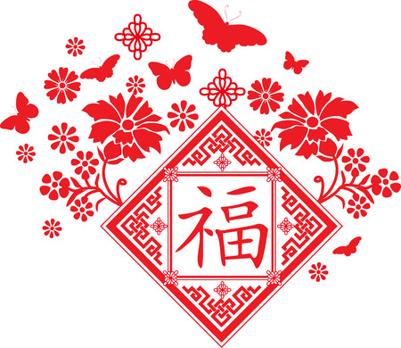 spring: Traditional Chinese spring festival ornament with nature elements and symbol for happiness