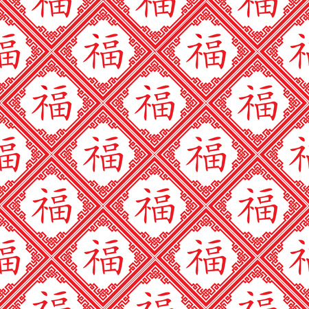 Traditional red Chinese New Year holiday seamless pattern with the character for happiness