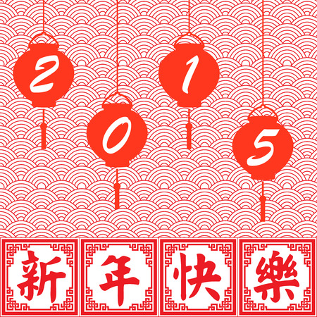 Traditional Asian wave pattern background with lantern and Happy New Year 2015 in Chinese Illustration