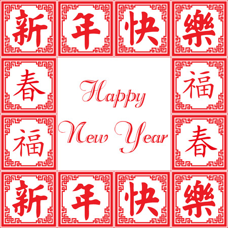 Traditional Asian wave pattern background with lantern and Happy New Year in Chinese Illustration