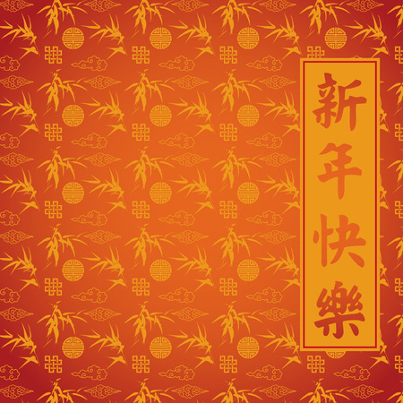 new year card: Chinese traditional red and gold bamboo and clouds pattern background and banner with the Chinese characters for Happy New Year Illustration